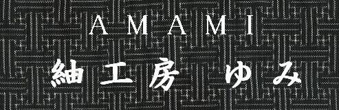 AMAMI 紬工房 ゆみ